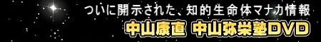 中山弥栄塾