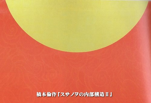 susanoo201410b.jpg